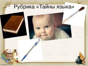 Рубрика «Тайны языка»
