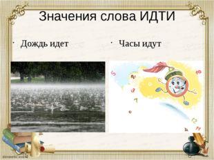 Значения слова ИДТИ Дождь идет Часы идут