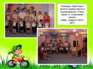 Команда «Крепыши» заняла первое место в соревнованиях «Папа, мама, я- спорти