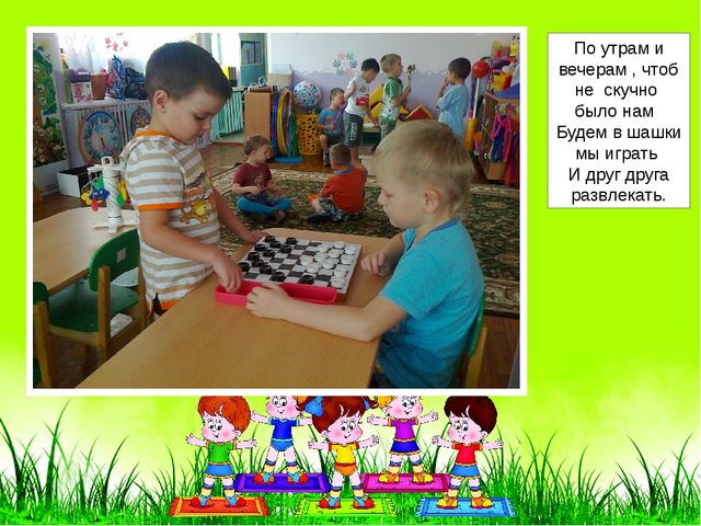 По утрам и вечерам , чтоб не скучно было нам Будем в шашки мы играть И друг...
