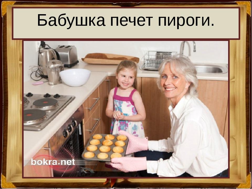 Бабушка печет пироги.