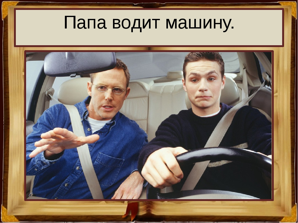 Папа водит машину.