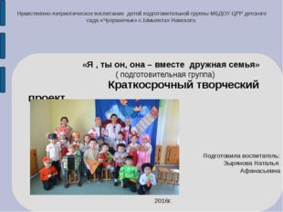 Нравственно-патриотическое воспитание детей подготовительной группы МБДОУ ЦРР