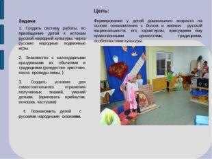 Цель: Формирование у детей дошкольного возраста на основе ознакомления с быт