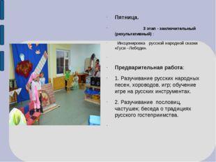 Пятница. 3 этап - заключительный (результативный) : Инсценировка русской наро