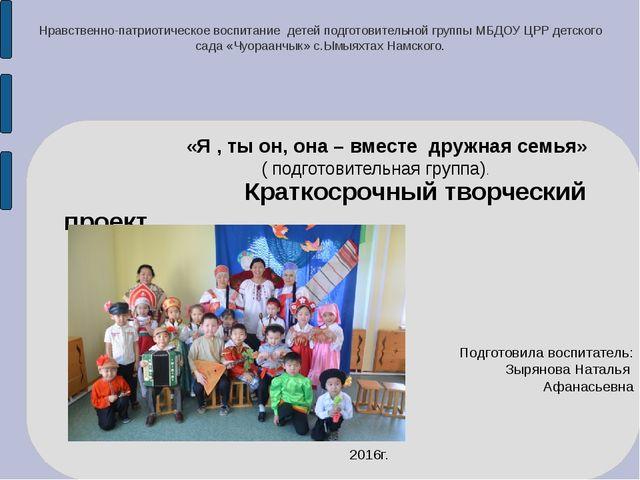 Нравственно-патриотическое воспитание детей подготовительной группы МБДОУ ЦРР...