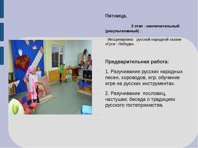 Пятница. 3 этап - заключительный (результативный) : Инсценировка русской наро...
