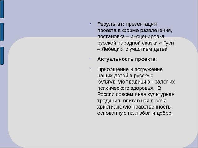 Результат: презентация проекта в форме развлечения, постановка – инсценировк...