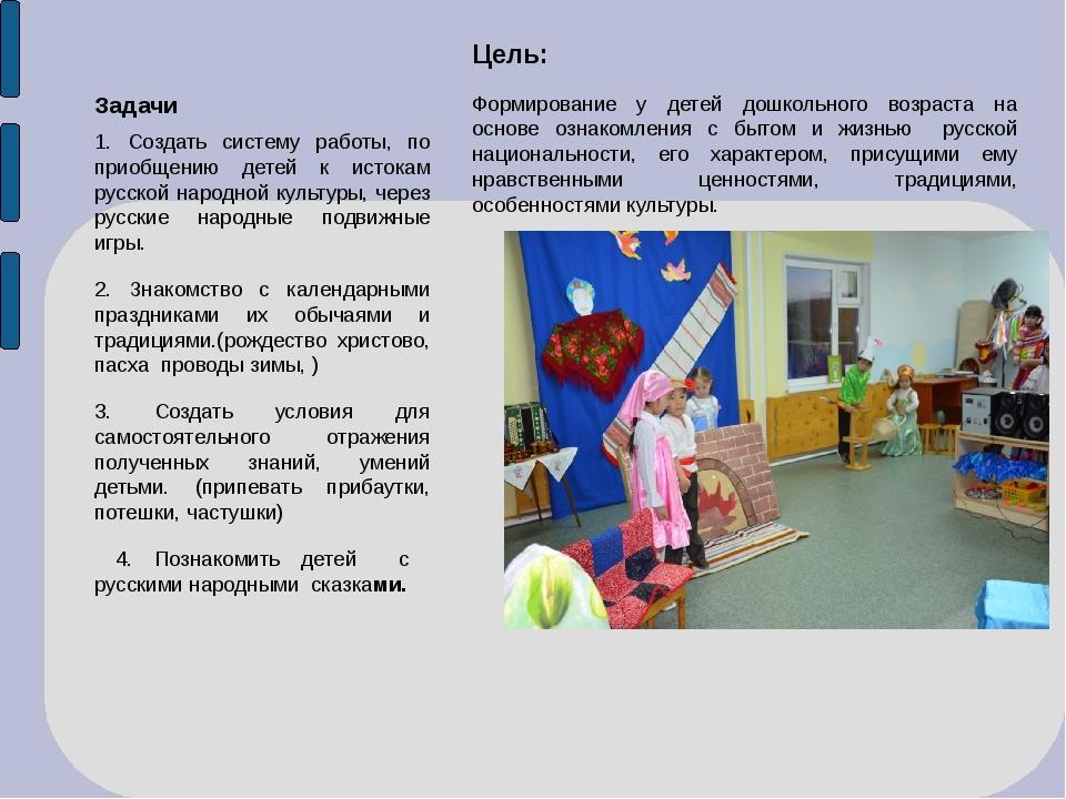 Цель: Формирование у детей дошкольного возраста на основе ознакомления с быт...