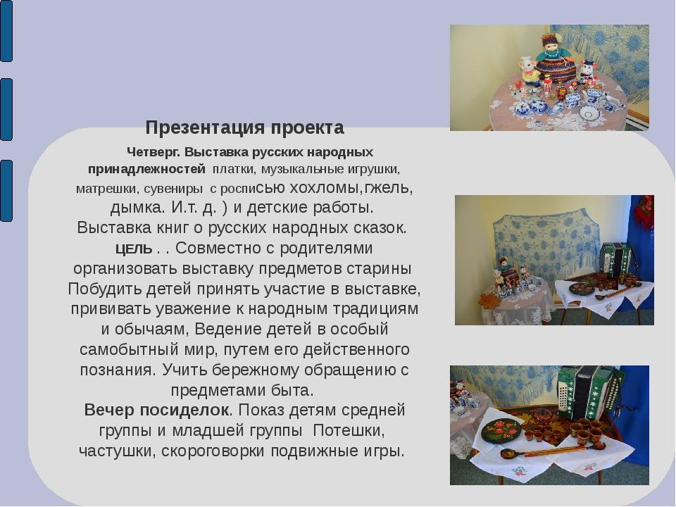 Презентация проекта  Четверг. Выставка русских народных принадлежностей пла...