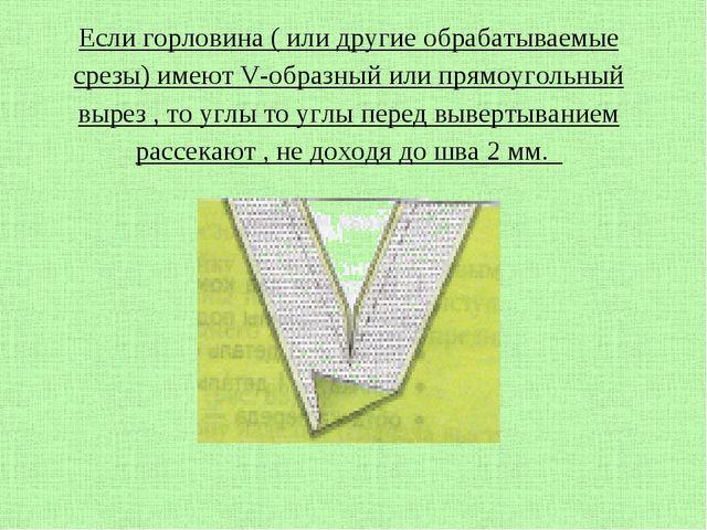 Если горловина ( или другие обрабатываемые срезы) имеют V-образный или прямоу...