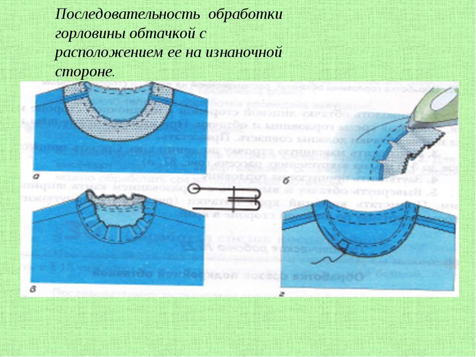 Последовательность обработки горловины обтачкой с расположением ее на изнаноч...