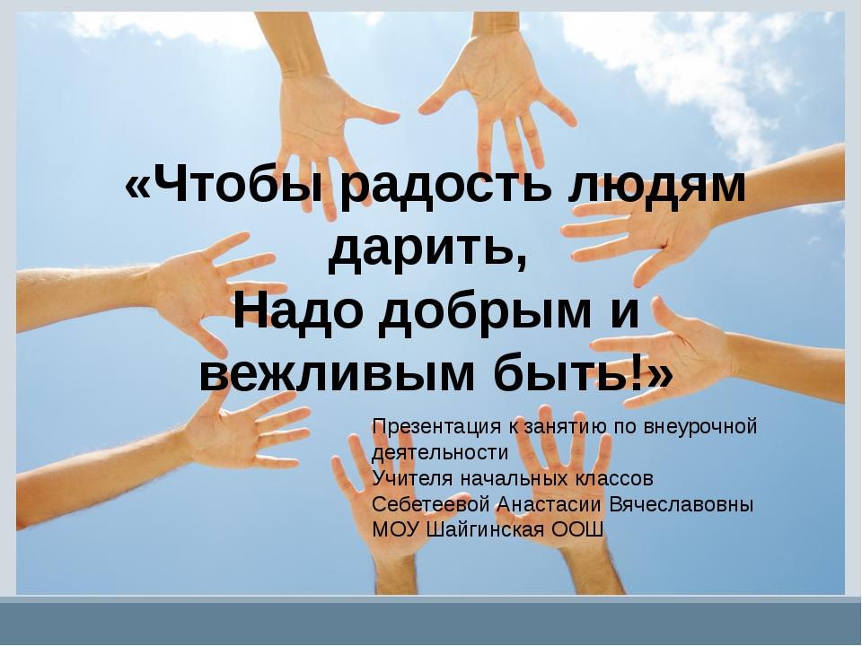 «Чтобы радость людям дарить, Надо добрым и вежливым быть!» Презентация к заня...