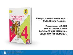 Литературное чтение 4 класс УМК «Школа России» Тема урока: «УРОКИ НРАВСТВЕННО