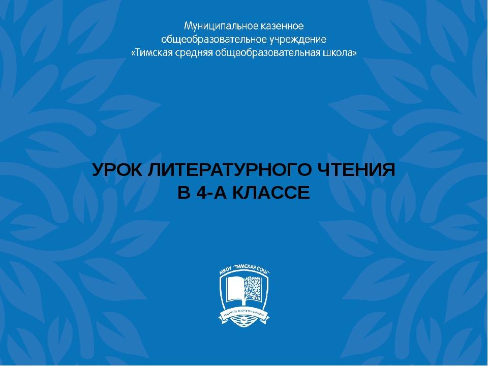 УРОК ЛИТЕРАТУРНОГО ЧТЕНИЯ В 4-А КЛАССЕ