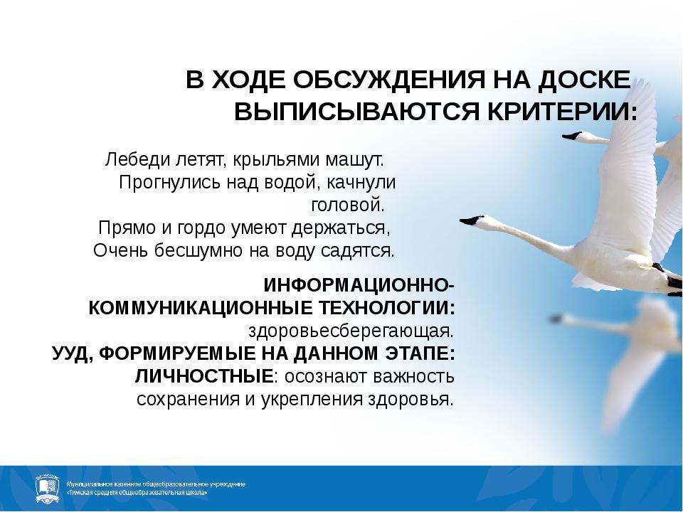 В ХОДЕ ОБСУЖДЕНИЯ НА ДОСКЕ ВЫПИСЫВАЮТСЯ КРИТЕРИИ: Лебеди летят, крыльями машу...