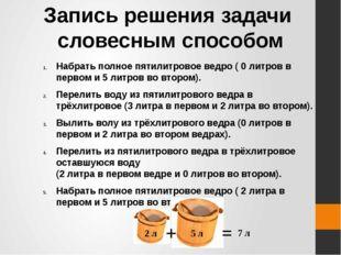 Набрать полное пятилитровое ведро ( 0 литров в первом и 5 литров во втором).
