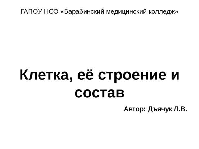 ГАПОУ НСО «Барабинский медицинский колледж» Клетка, её строение и состав Авто...