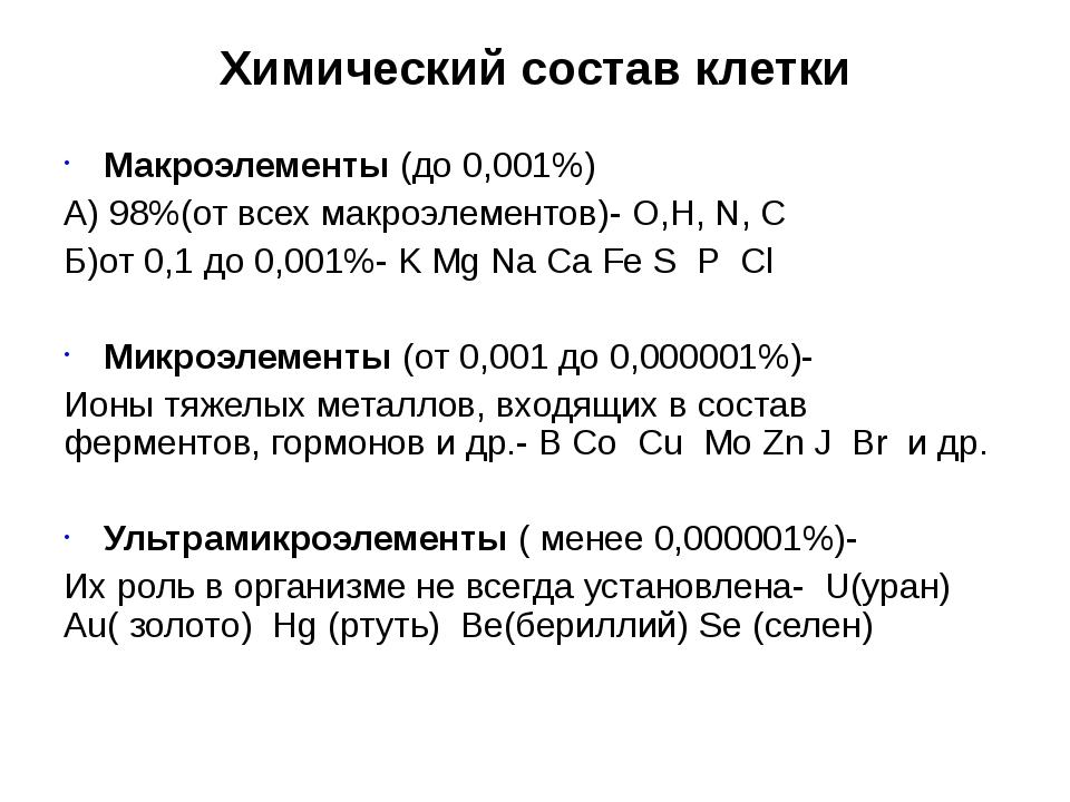 Химический состав клетки Макроэлементы (до 0,001%) А) 98%(от всех макроэлемен...