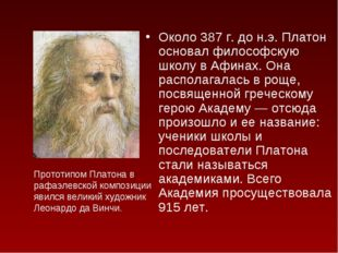 Около 387 г. до н.э. Платон основал философскую школу в Афинах. Она располага