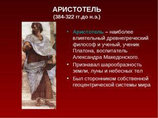 АРИСТОТЕЛЬ (384-322 гг.до н.э.) Аристотель – наиболее влиятельный древнегрече