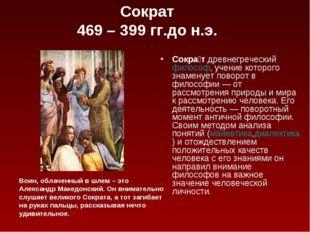 Сократ 469 – 399 гг.до н.э. Сокра́тдревнегреческийфилософ, учение которого