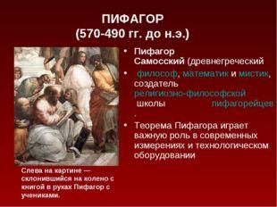 ПИФАГОР (570-490 гг. до н.э.) Пифагор Самосский(древнегреческий философ,ма