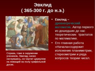 Эвклид ( 365-300 г. до н.э.) Евклид – древнегреческий математик. Автор первог