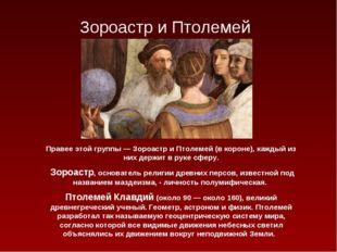 Зороастр и Птолемей Правее этой группы — Зороастр и Птолемей (в короне), кажд