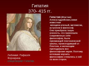 Гипатия 370- 415 гг. Гипа́тия(Ипа́тия) Алекса́ндрийская,самая известная же