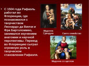 С 1504 года Рафаэль работал во Флоренции, где познакомился с творчеством Леон