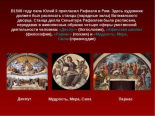 В1508 году папа Юлий II пригласил Рафаэля в Рим. Здесь художник должен был ра