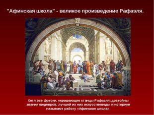 """""""Афинская школа"""" - великое произведение Рафаэля. Хотя все фрески, украшающие"""