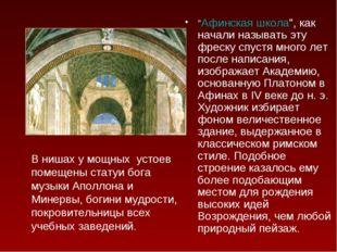 """""""Афинская школа"""", как начали называть эту фреску спустя много лет после напис"""