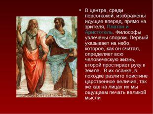 В центре, среди персонажей, изображены идущие вперед, прямо на зрителя, Плато