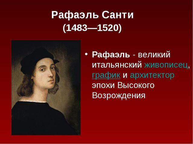 Рафаэль Санти (1483—1520) Рафаэль - великий итальянскийживописец, графики...