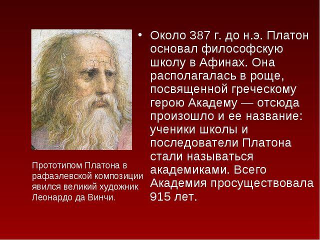 Около 387 г. до н.э. Платон основал философскую школу в Афинах. Она располага...