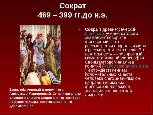 Сократ 469 – 399 гг.до н.э. Сокра́тдревнегреческийфилософ, учение которого...