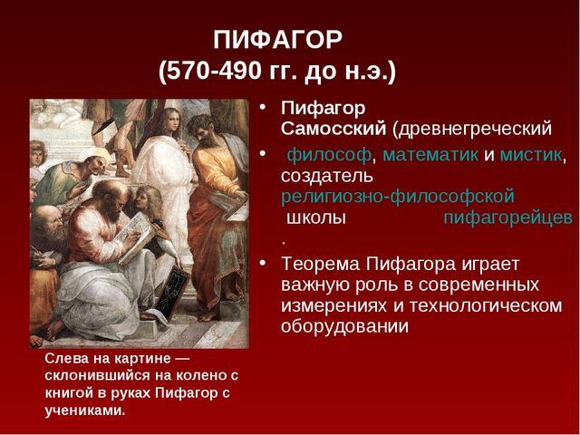 ПИФАГОР (570-490 гг. до н.э.) Пифагор Самосский(древнегреческий философ,ма...