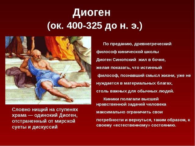 Диоген (ок.400-325дон.э.) Словно нищий на ступенях храма — одинокий Диоге...