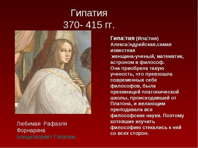 Гипатия 370- 415 гг. Гипа́тия(Ипа́тия) Алекса́ндрийская,самая известная же...
