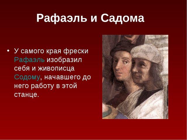 Рафаэль и Садома У самого края фрески Рафаэль изобразил себя и живописца Содо...