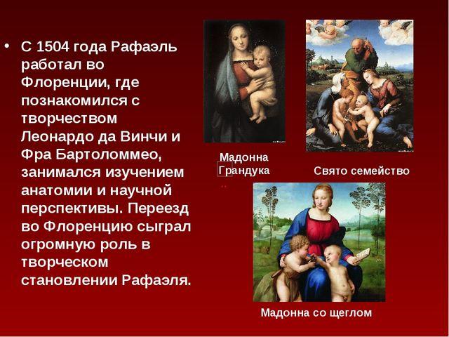 С 1504 года Рафаэль работал во Флоренции, где познакомился с творчеством Леон...