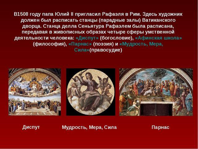 В1508 году папа Юлий II пригласил Рафаэля в Рим. Здесь художник должен был ра...