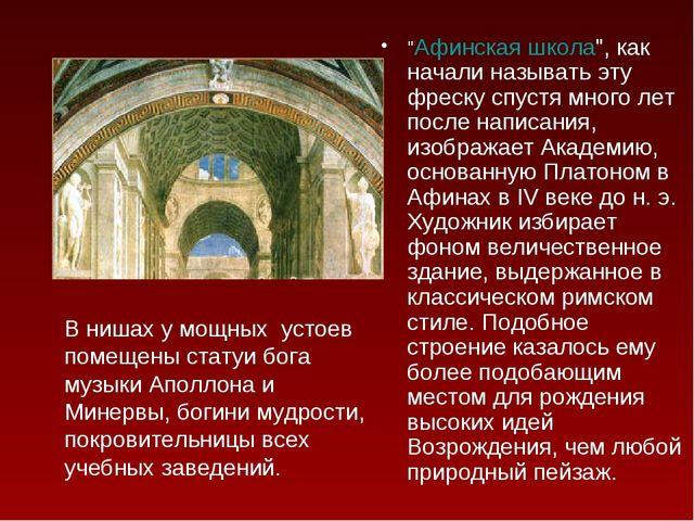 """""""Афинская школа"""", как начали называть эту фреску спустя много лет после напис..."""
