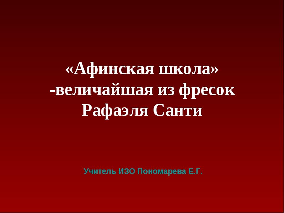 «Афинская школа» -величайшая из фресок Рафаэля Санти Учитель ИЗО Пономарева Е...