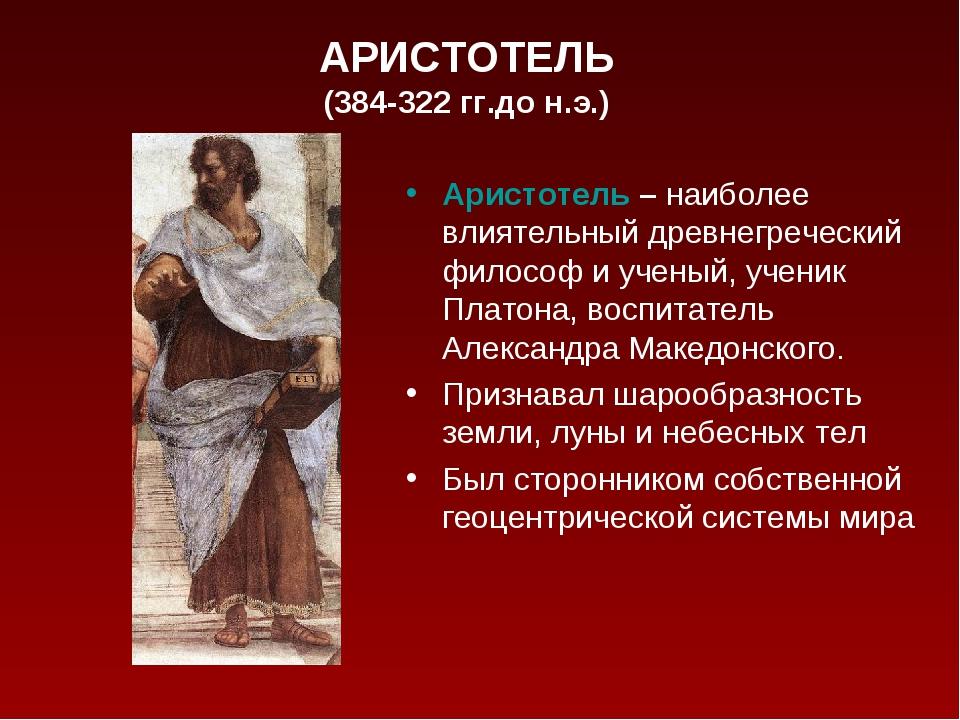 АРИСТОТЕЛЬ (384-322 гг.до н.э.) Аристотель – наиболее влиятельный древнегрече...