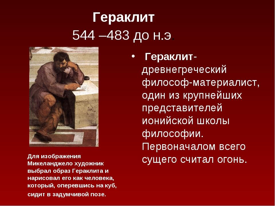 Гераклит 544 –483 до н.э. Гераклит-древнегреческий философ-материалист, один...