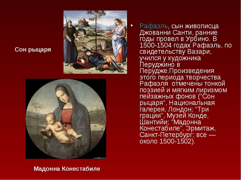 Рафаэль, сын живописца Джованни Санти, ранние годы провел в Урбино. В 1500-15...