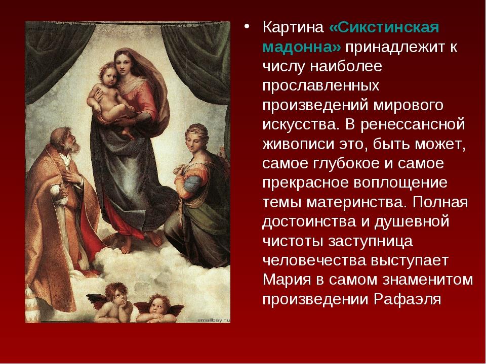 Картина «Сикстинская мадонна» принадлежит к числу наиболее прославленных прои...